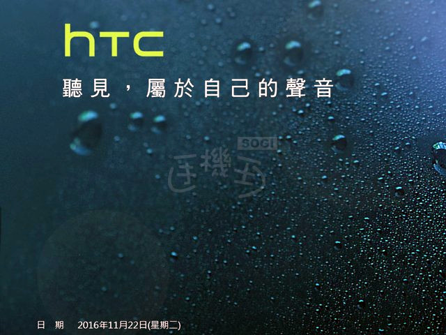 HTC 10 Evo with 5.5-inch Quad HD display, 3GB RAM, 16MP camera expected to launch on 22nd November